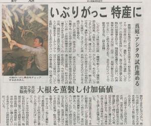山陽新聞JPEG